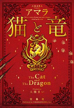 猫と竜-電子書籍