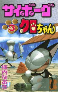 サイボーグクロちゃん(3)