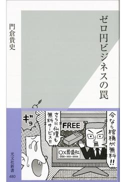 ゼロ円ビジネスの罠-電子書籍