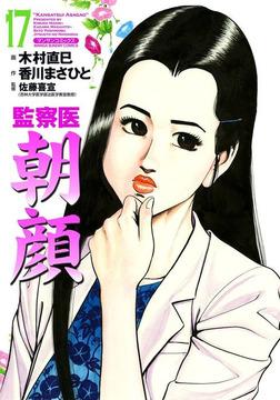 監察医朝顔17-電子書籍