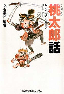 桃太郎話-みんな違って面白い--電子書籍