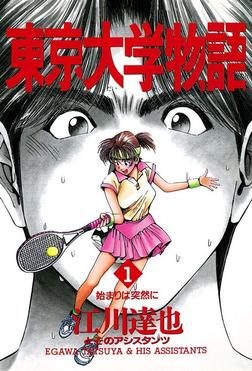 東京大学物語 第1巻-電子書籍