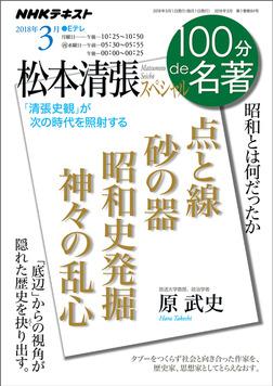 NHK 100分 de 名著 松本清張スペシャル2018年3月-電子書籍