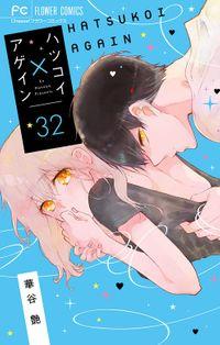 ハツコイ×アゲイン【マイクロ】(32)