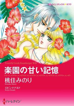 楽園の甘い記憶-電子書籍