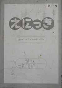 TALKEN絵日記67冊目