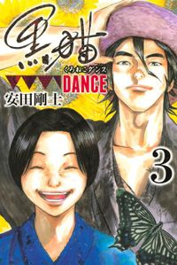 黒猫DANCE(3)