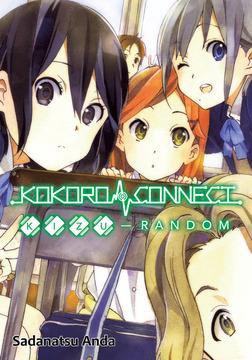 Kokoro Connect Volume 2: Kizu Random-電子書籍