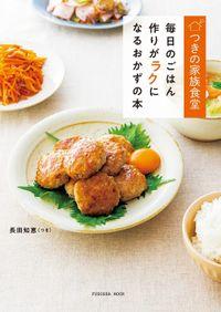 つきの家族食堂 毎日のごはん作りがラクになるおかずの本(扶桑社ムック)