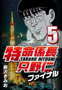 特命係長只野仁ファイナル 5-電子書籍
