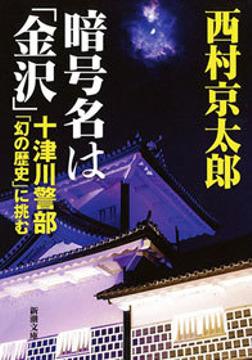 暗号名は「金沢」―十津川警部「幻の歴史」に挑む―(新潮文庫)-電子書籍