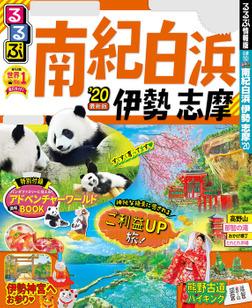 るるぶ南紀白浜 伊勢 志摩'20-電子書籍