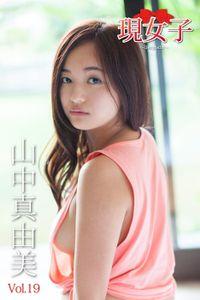 山中真由美 現女子 Vol.19