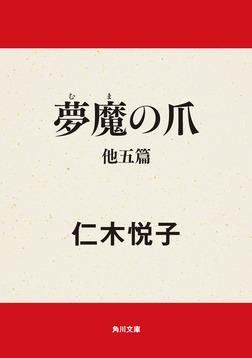 夢魔の爪 他五篇-電子書籍