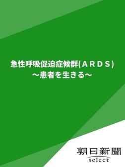 急性呼吸促迫症候群(ARDS) ~患者を生きる~-電子書籍
