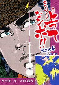 キンゾーの上ってなンボ 大合本4(美麗イラスト付き)-電子書籍