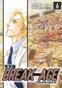 BREAK-AGE【完全版】(6)