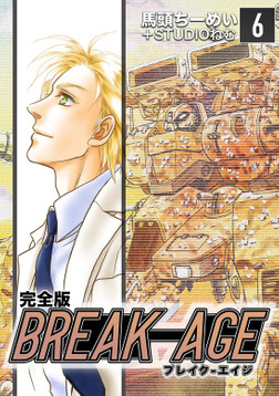 BREAK-AGE【完全版】(6)-電子書籍