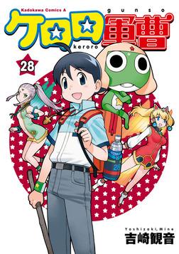 ケロロ軍曹(28)-電子書籍
