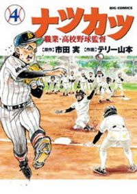 ナツカツ 職業・高校野球監督(4)