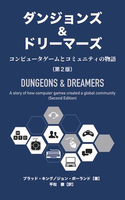 ダンジョンズ&ドリーマーズ(第2版):コンピュータゲームとコミュニティの物語-電子書籍