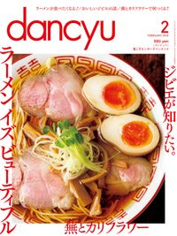 dancyu 2016年2月号