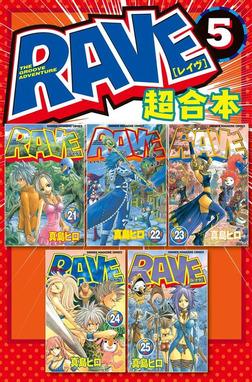RAVE 超合本版(5)-電子書籍