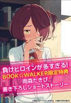 【購入特典】『負けヒロインが多すぎる!』BOOK☆WALKER限定書き下ろしショートストーリー