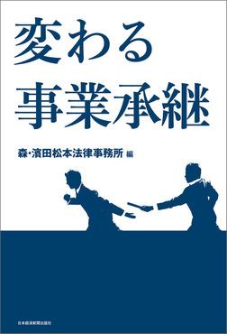 変わる事業承継-電子書籍