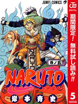 NARUTO―ナルト― カラー版【期間限定無料】 5-電子書籍