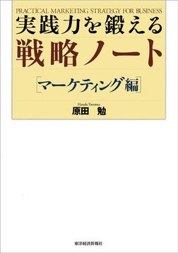 実践力を鍛える戦略ノート[マーケティング編]-電子書籍
