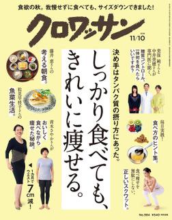 クロワッサン 2018年 11月10日号 No.984 [しっかり食べても、きれいに痩せる。]-電子書籍
