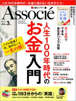 日経ビジネスアソシエ 2018年 3月号 [雑誌]-電子書籍