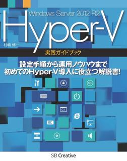 Windows Server 2012 R2 Hyper-V 実践ガイドブック-電子書籍