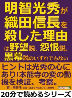 明智光秀が織田信長を殺した理由は、野望説、怨恨説、黒幕説のいずれでもない。-電子書籍