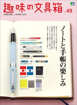 趣味の文具箱 Vol.49-電子書籍