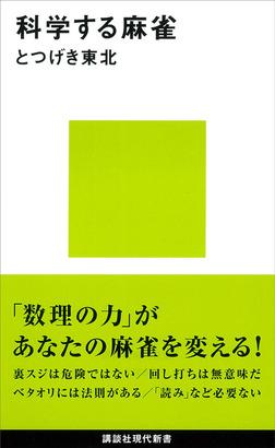 科学する麻雀-電子書籍