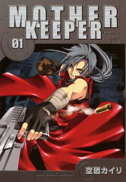 MOTHER KEEPER 1巻-電子書籍