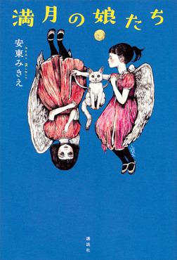 満月の娘たち-電子書籍