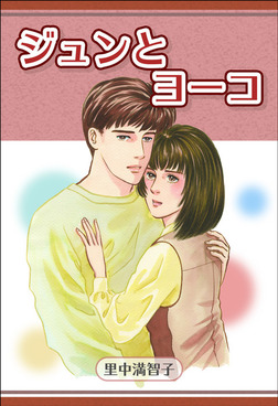 ジュンとヨーコ-電子書籍