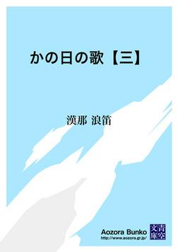 かの日の歌【三】-電子書籍