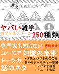 ヤバい雑学250種類『悪用禁止』