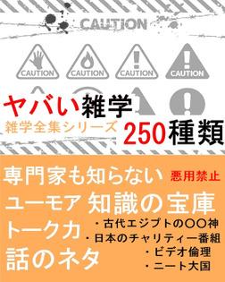 ヤバい雑学250種類『悪用禁止』-電子書籍