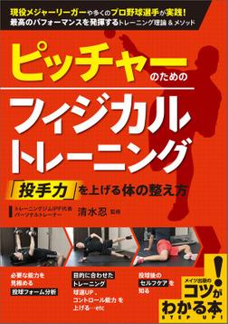 ピッチャーのためのフィジカルトレーニング 「投手力」を上げる体の整え方-電子書籍