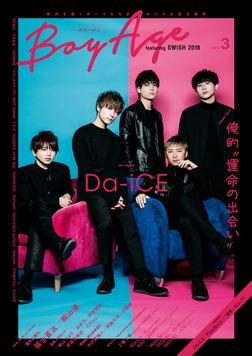 BoyAge-ボヤージュ- vol.3-電子書籍