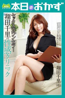 セックスカウンセラー翔田千里の性感クリニック 本日のおかず-電子書籍
