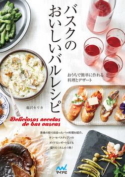 バスクのおいしいバルレシピ-電子書籍