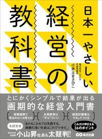 日本一やさしい経営の教科書―――とにかくシンプルで結果が出る画期的な経営入門書