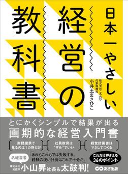 日本一やさしい経営の教科書―――とにかくシンプルで結果が出る画期的な経営入門書-電子書籍