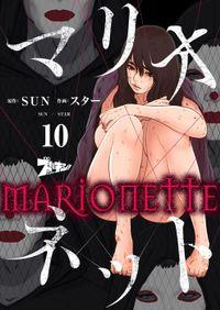 マリオネット(フルカラー) 10